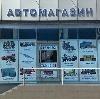 Автомагазины в Медыни