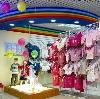 Детские магазины в Медыни