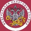 Налоговые инспекции, службы в Медыни